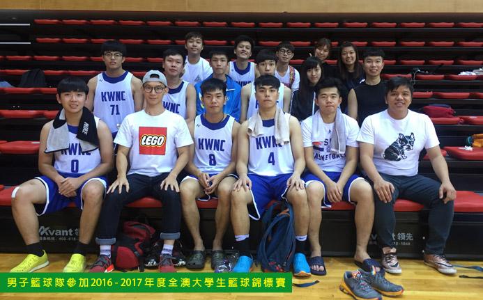 男子籃球隊