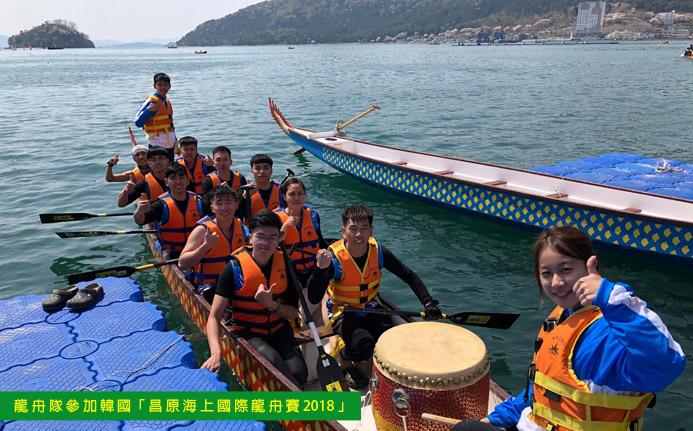 龍舟隊參加韓國「昌原海上國際龍舟賽2018」