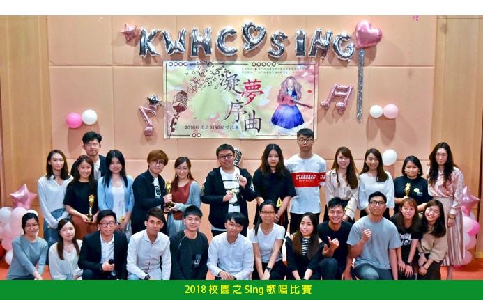 2018校園之Sing歌唱比賽