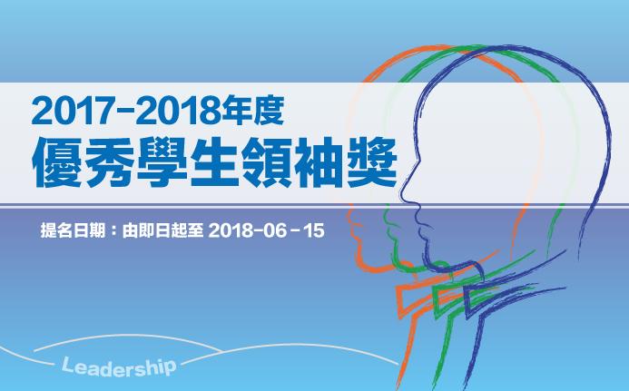 2017-2018優秀學生領袖奬