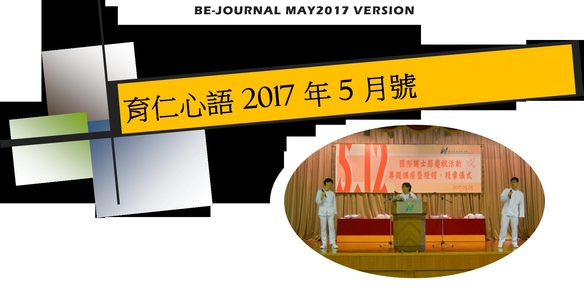 BEjournal4-201705