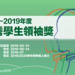 2018-2019年度優秀學生領袖獎