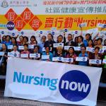 "共同響應""Nursing Now"""