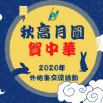 2020年中秋外地生交流會「秋高月圓賀中華」