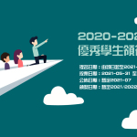 2020-2021 優秀學生領袖獎