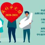 2020-2021 為校爭光獎