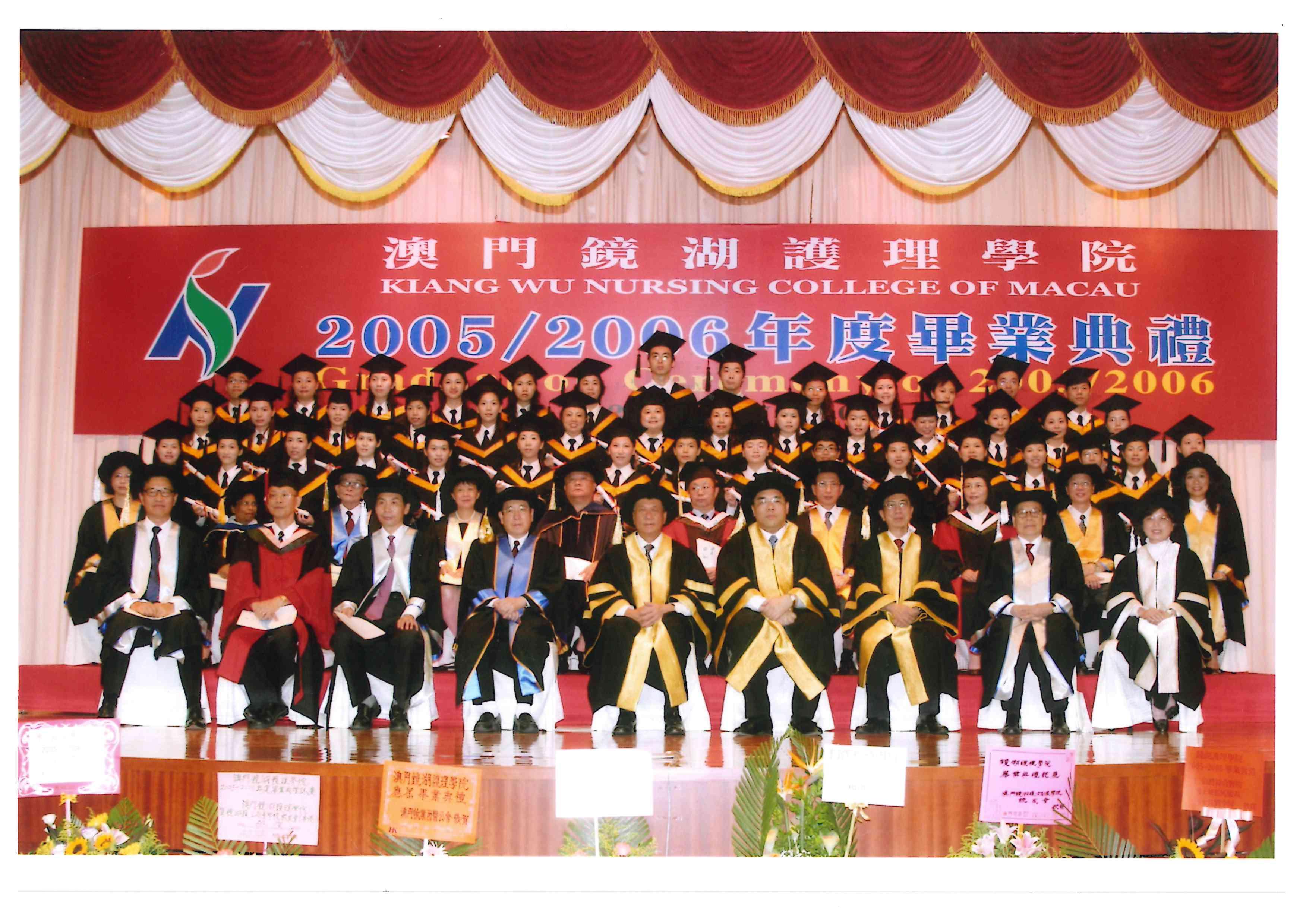 2005-2006年度畢業典禮