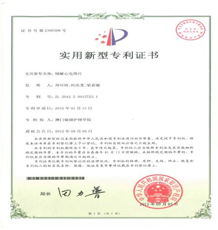 「輔解心電圖尺」專利證書