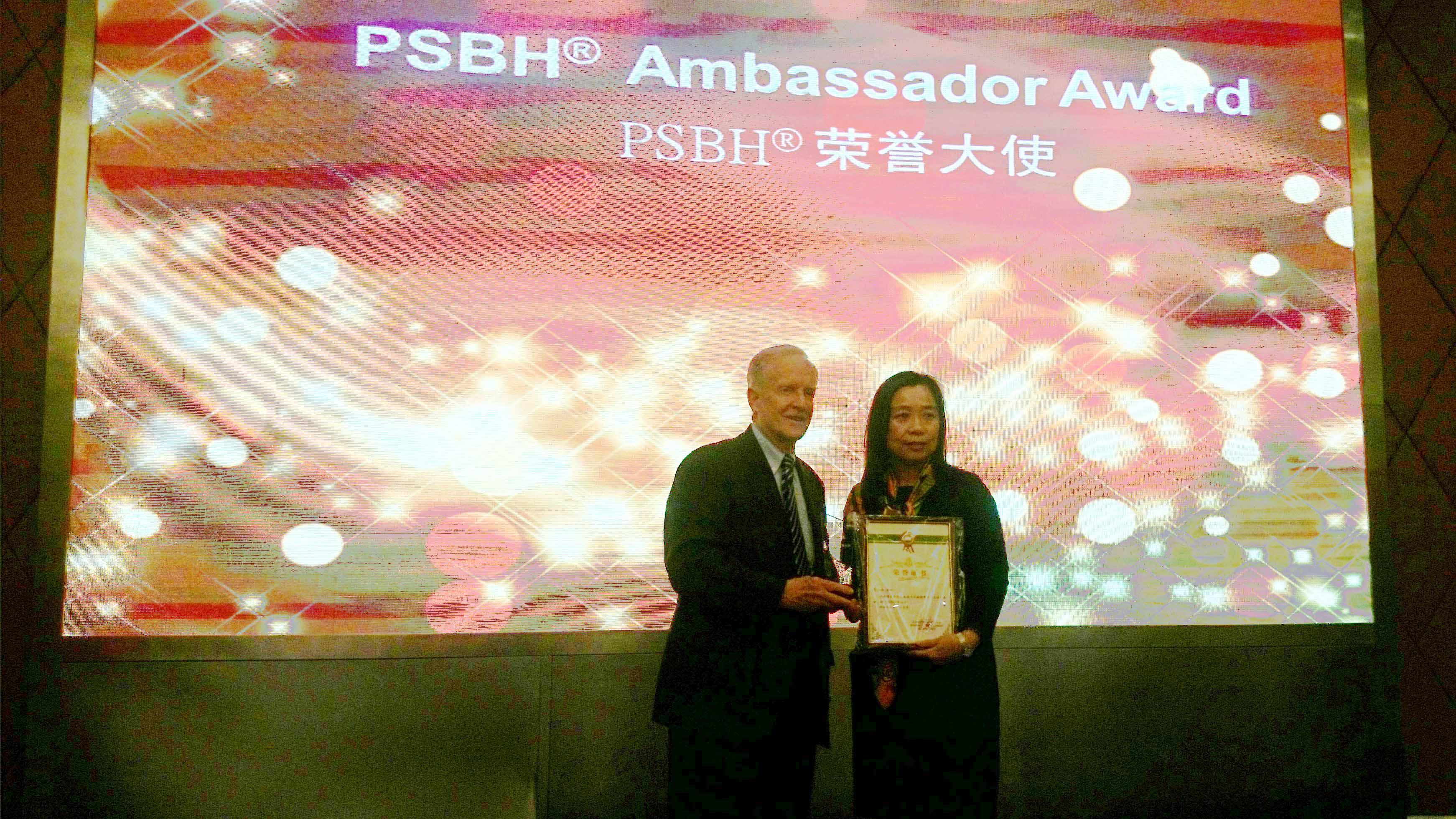 朱明霞教授獲頒授PSBH榮譽大使