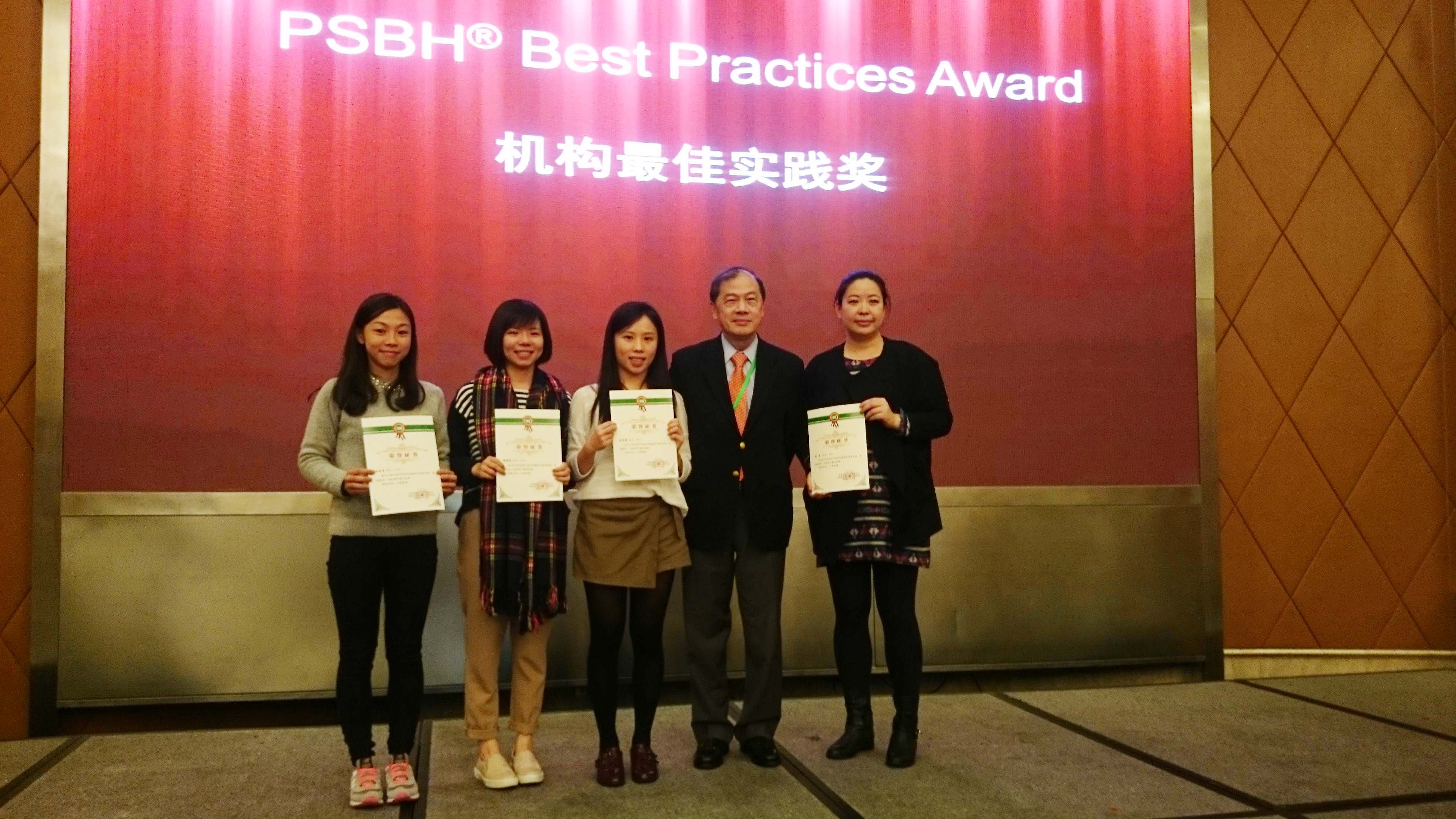 PSBH Best Practices Award