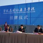 尹一橋院長於掛牌儀式上與攀枝花學院簽署合作協議