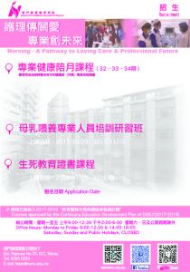 2017-09-21--學院各課程招生廣告-電子-01