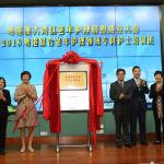「粵港澳大灣區老年護理聯盟」成立儀式