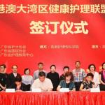 三方代表共同簽署粵港澳大灣區健康護理聯盟協議