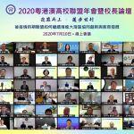 第四屆粵港澳高校聯盟年會暨校長論壇